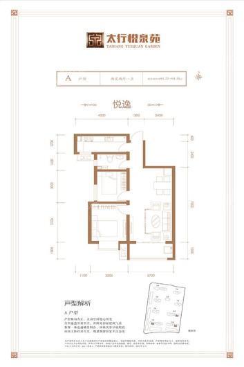 太行悦泉苑户型图