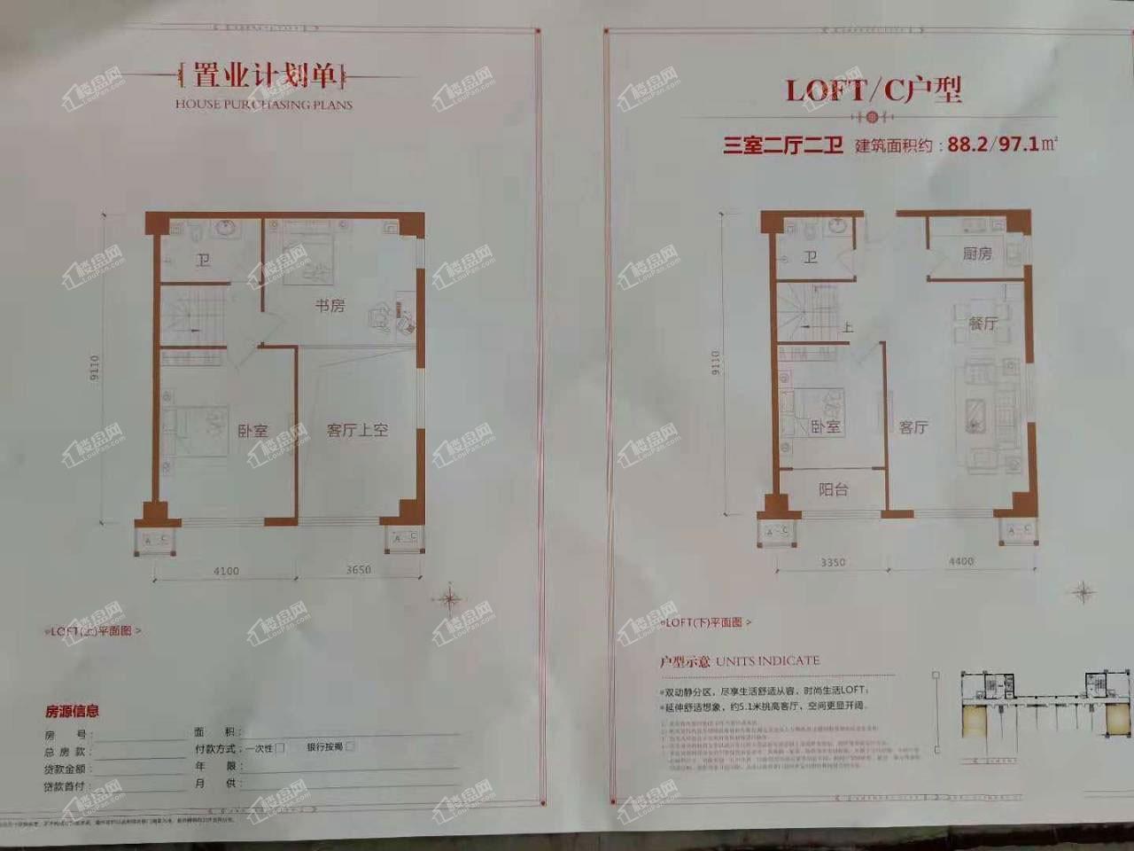 LOFT-C户型