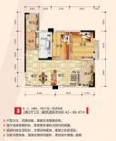 BCD#69号户型2房2厅1卫98.42-98.47平