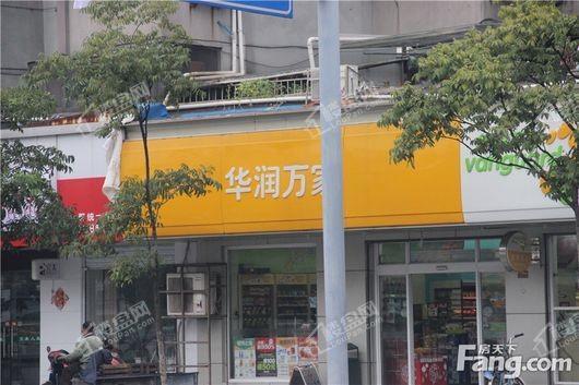 诚寓周边华润万家超市