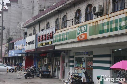 诚寓周边小商店