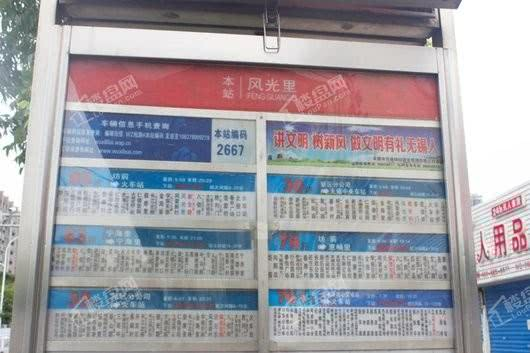 诚寓周边配套公交车站