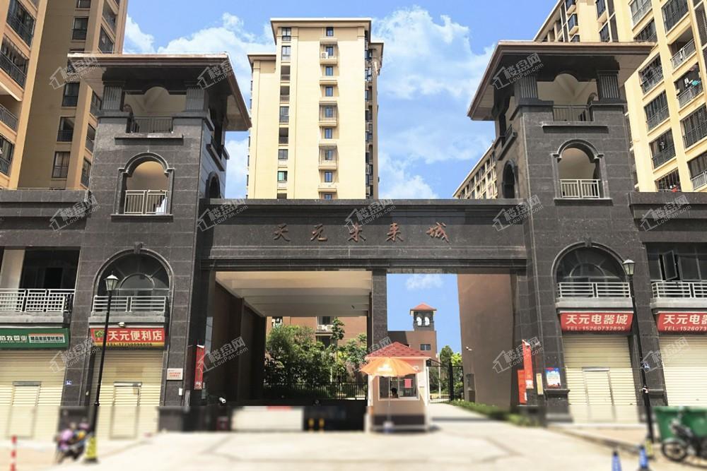 天元未来城实景图