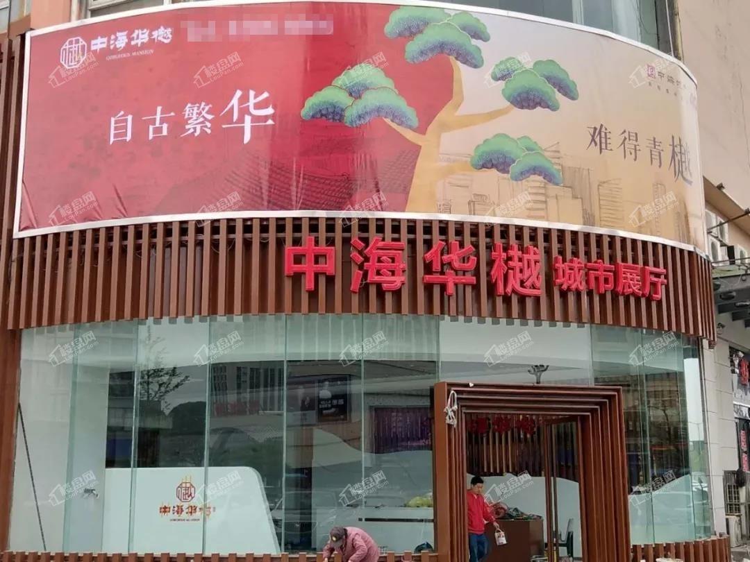 中海华樾实景图