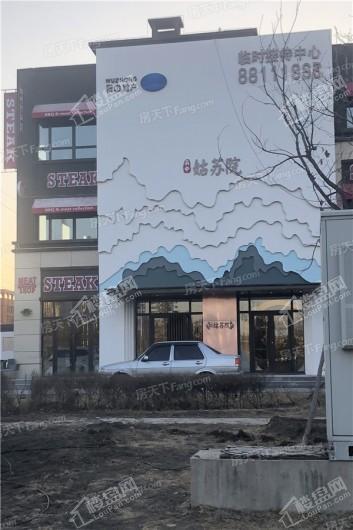 吴中姑苏院实景图