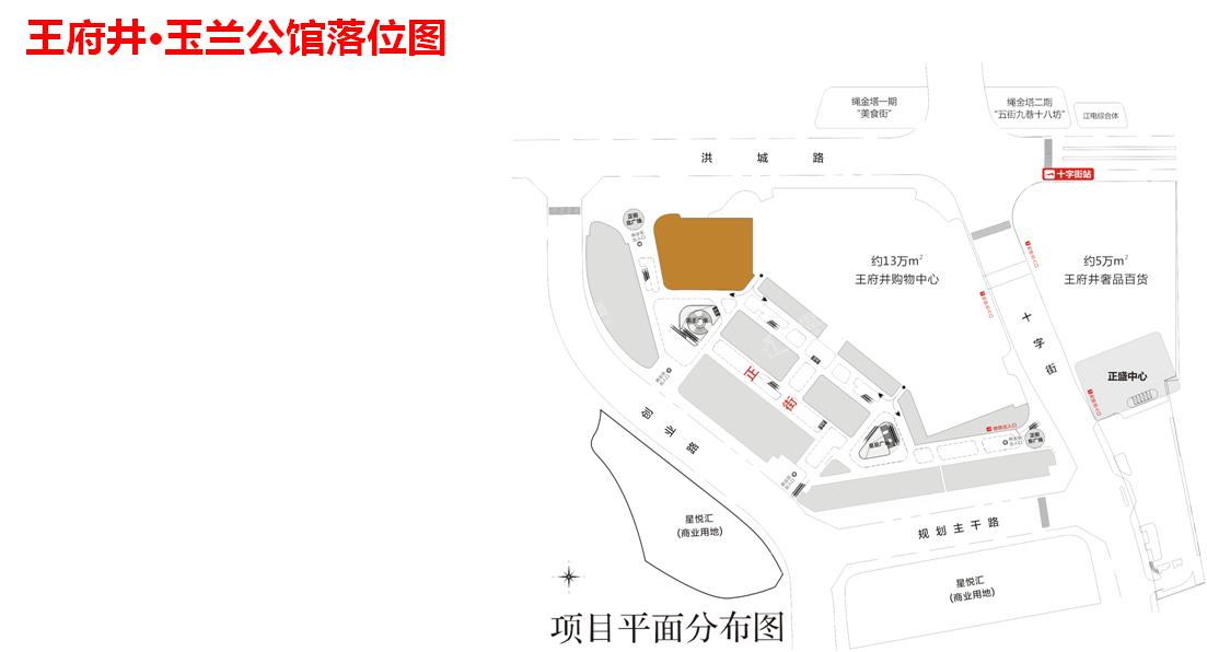 正盛太古港·王府井(玉兰公馆)外景图