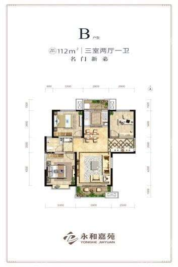 德通·永和嘉苑B户型 3室2厅1卫1厨