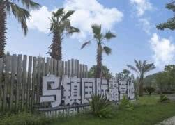乌镇国际汽车度假中心