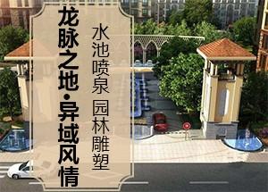 固安龙TOWN铂悦山高清图
