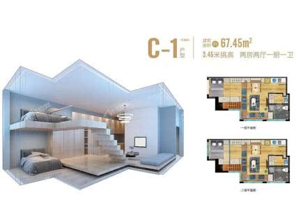 c-1 67.45平方米