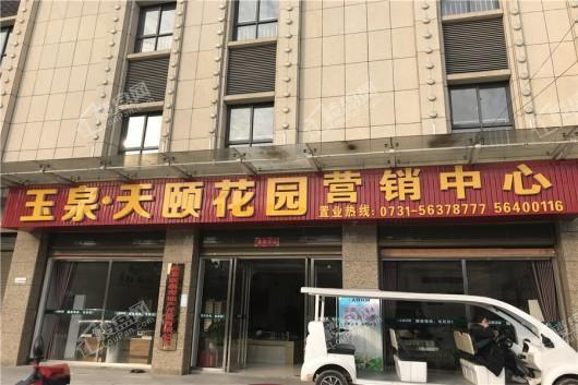玉泉·天颐花园营销中心