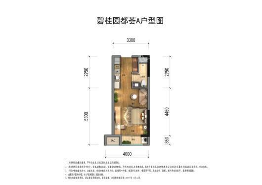 碧桂园·摩卡户型图