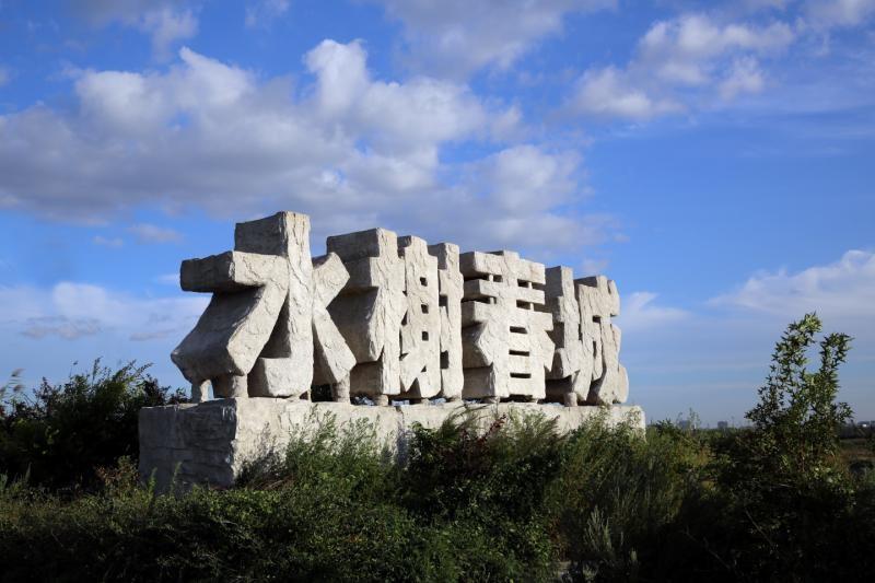 天力水榭春城