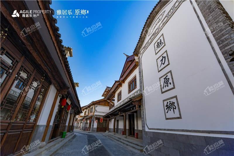 雅居乐云南原乡实景图