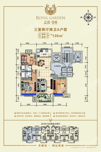 众邦·皇苑户型图