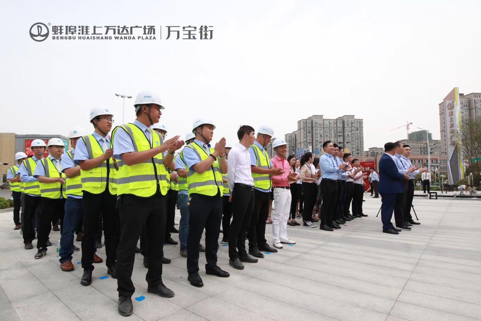 淮上万达广场·万宝街实景图