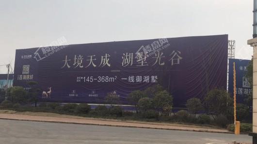 北大资源莲湖锦城项目门口巨幅海报