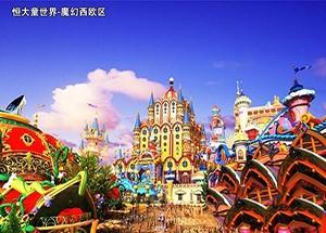 為您推薦貴陽恒大文化旅游城