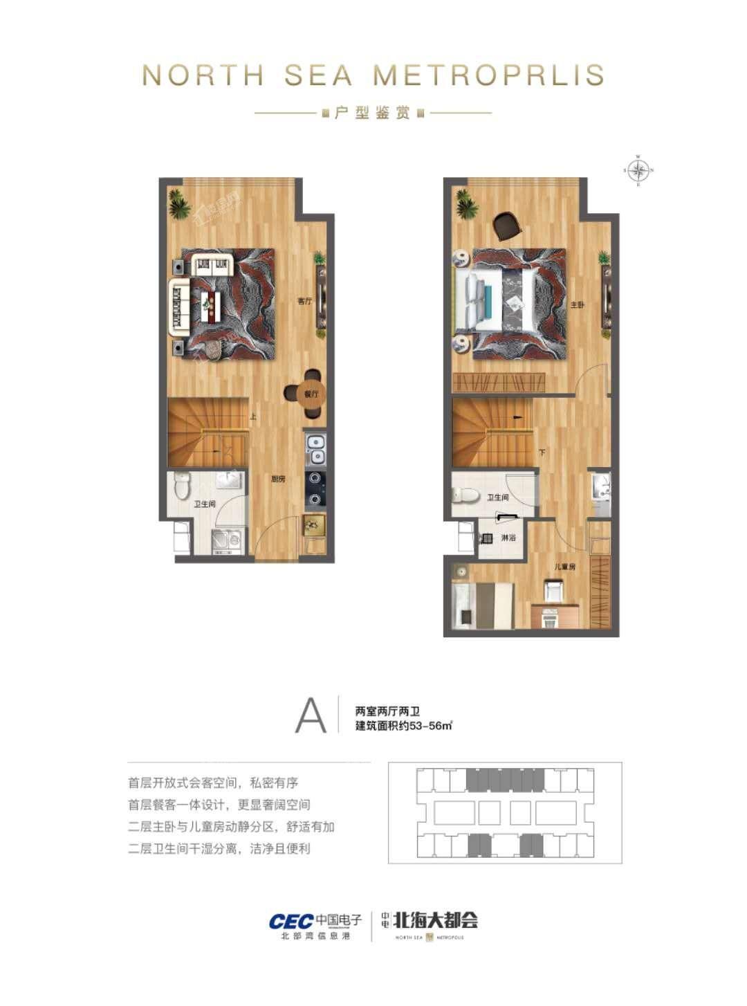 loft公寓 A户型