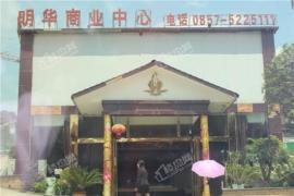 明华商业中心
