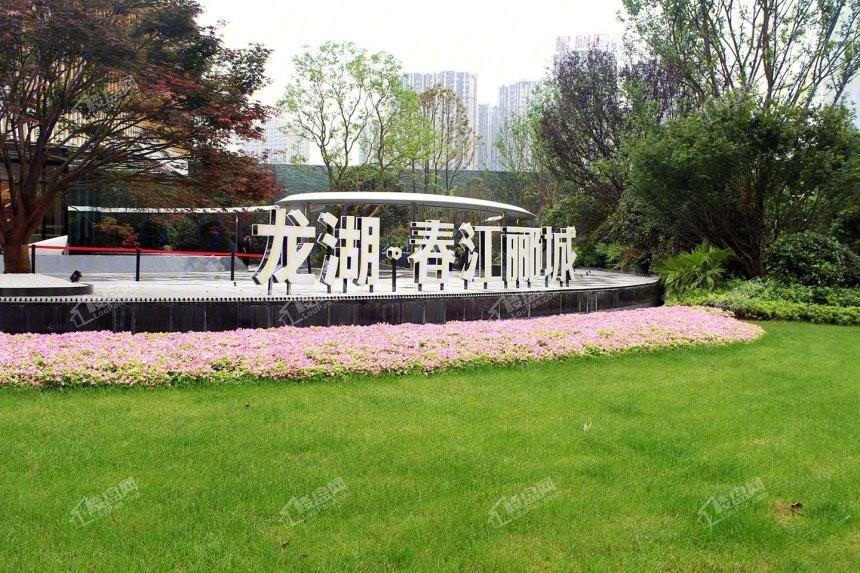 龙湖·春江郦城实景图