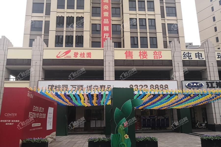 碧桂园万顺城央壹品售楼部实景图
