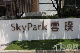 万科鑫苑SkyPark云璞