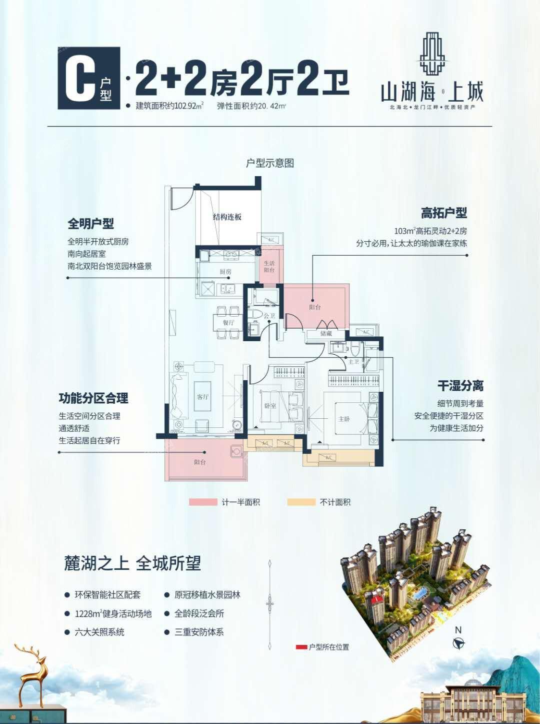 合浦山湖海上城C户型2+2房两厅两卫