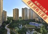 汇龙湾·天樾大户型现楼在售