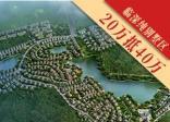 莲湖山庄别墅产品,临湖生态自然纯低密居所