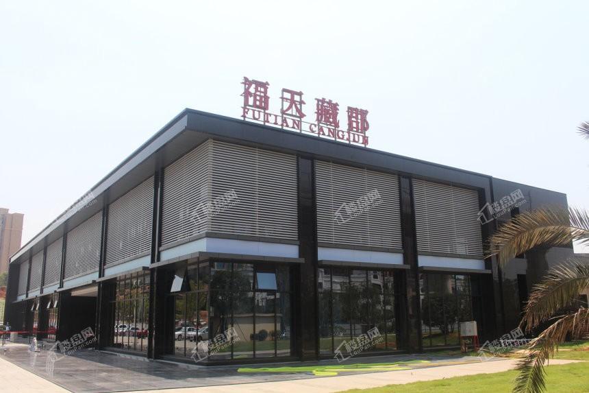 福天藏郡实景图