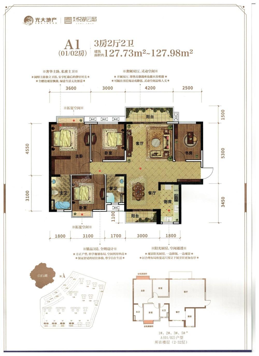 A1户型01、02房-三房两厅两卫-127.73㎡-127.98㎡