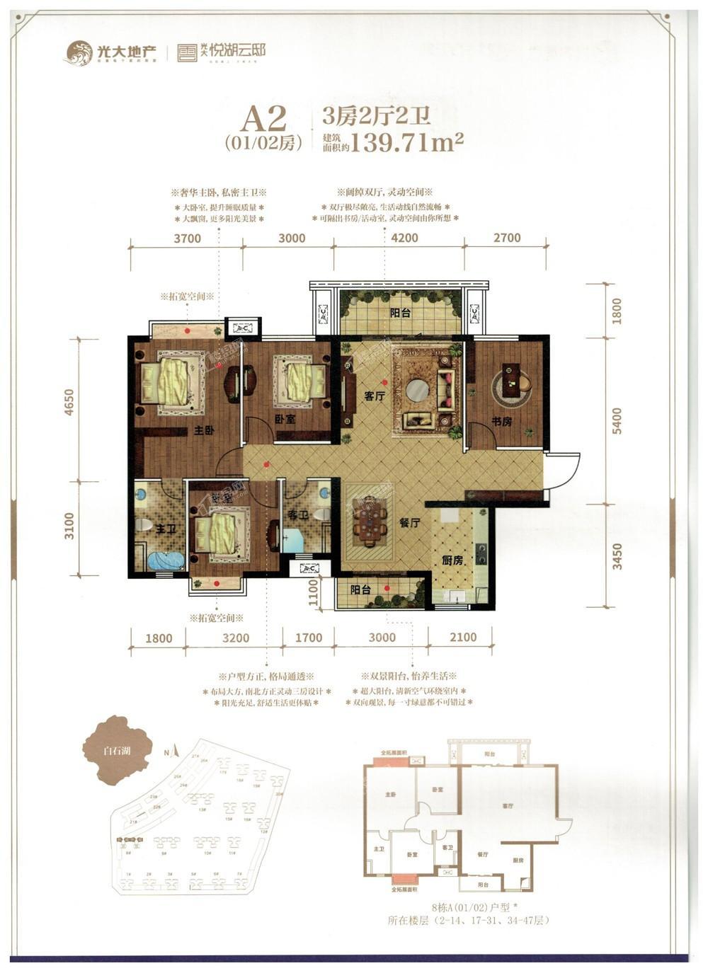 A2户型01、02房-三房两厅两卫-139.71㎡