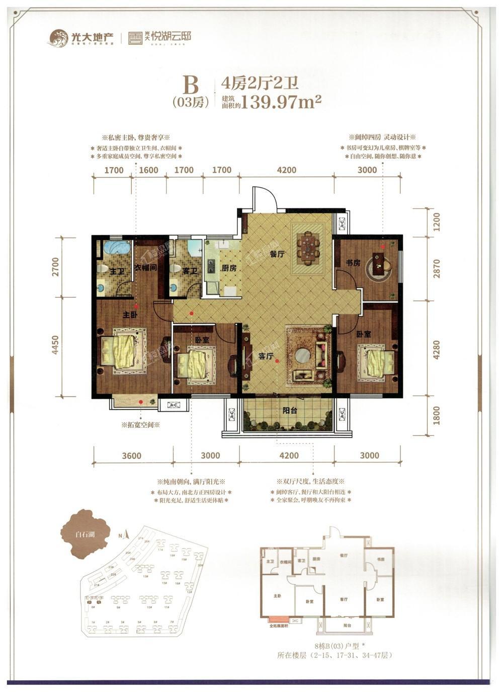 B户型03房-四房两厅两卫-139.97㎡