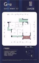 安和海尚公馆G户型3室2厅1卫98㎡