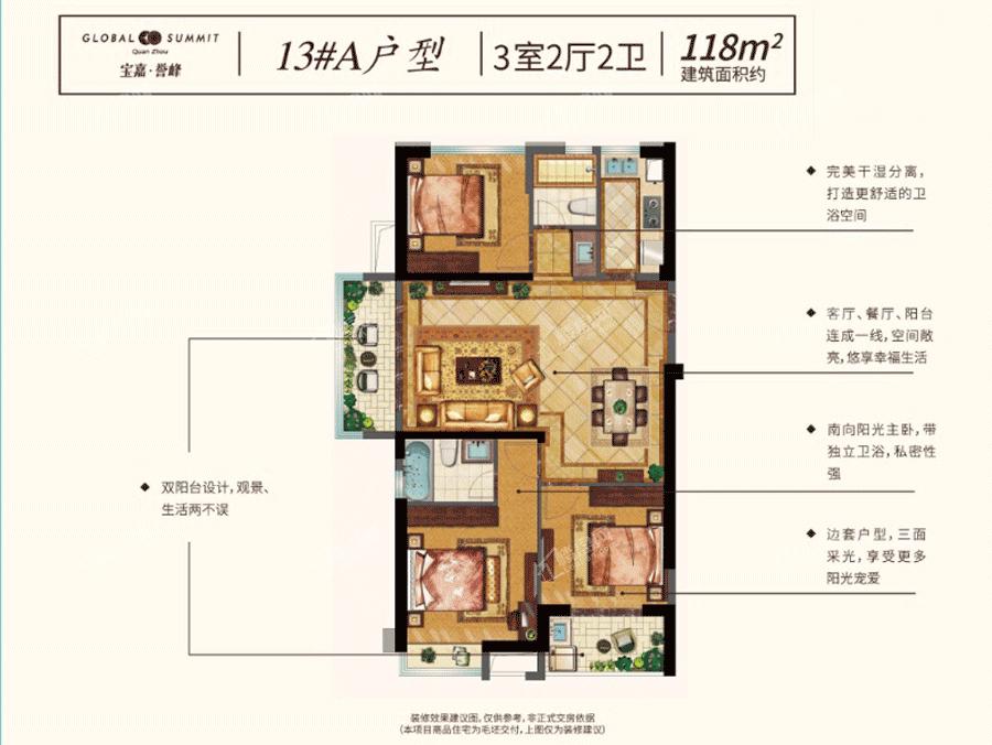 宝嘉誉峰13#A:118㎡三房两厅两卫