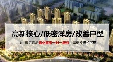 宝鸡蓝光-雍锦半岛高清图