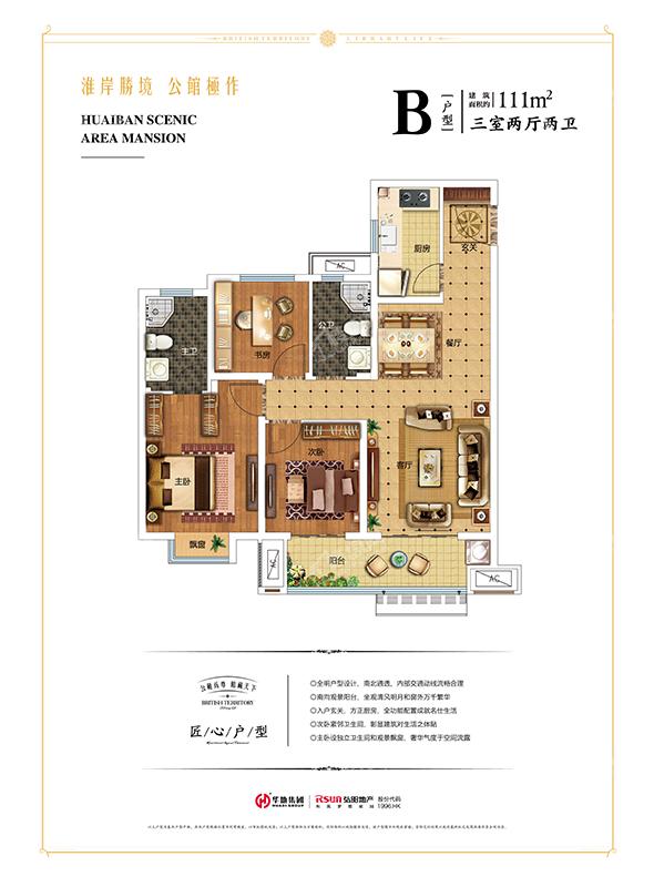 弘阳府B户型建筑面积约111㎡三室两厅两卫