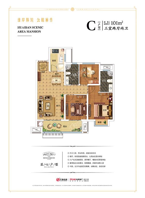 弘阳府C户型建筑面积约101㎡三室两厅两卫