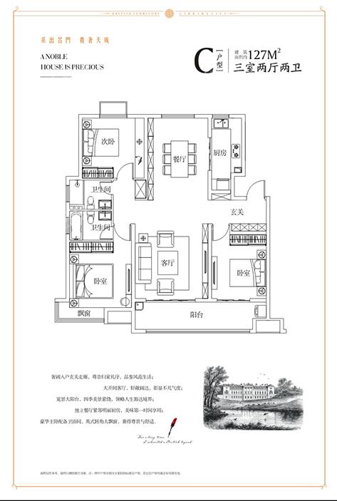 和园洋房C户型建筑面积约127㎡三室两厅两卫
