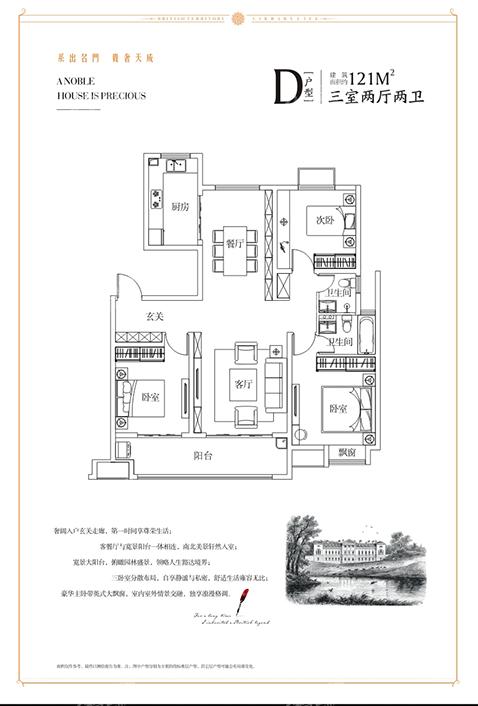 和园D户型建筑面积约121㎡三室两厅两卫