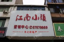 东之阳江南小镇