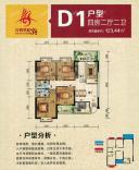 D1户型-四房两厅两卫-123.44㎡