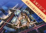 泰禾新天地在售36-76㎡2/3房和50-120㎡临街商铺