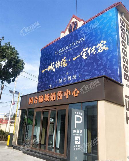 国合锦城实景图
