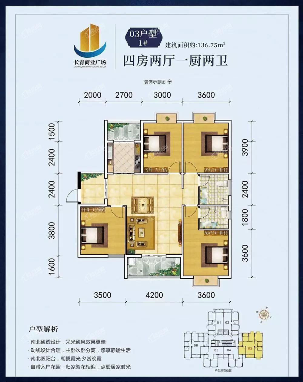 长青商业广场1#03户型四房两厅两卫136.75㎡
