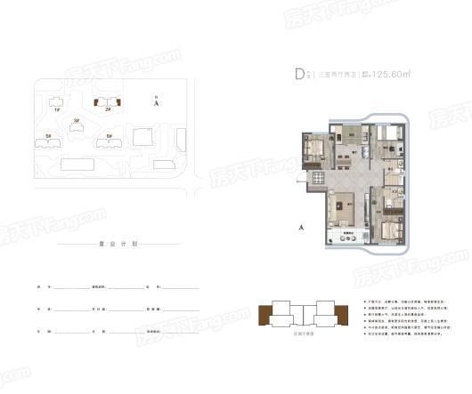 润江壹號2#D户型 3室2厅2卫1厨