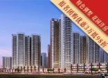 【达鑫江滨新城】在售220-245㎡平墅和129㎡洋房