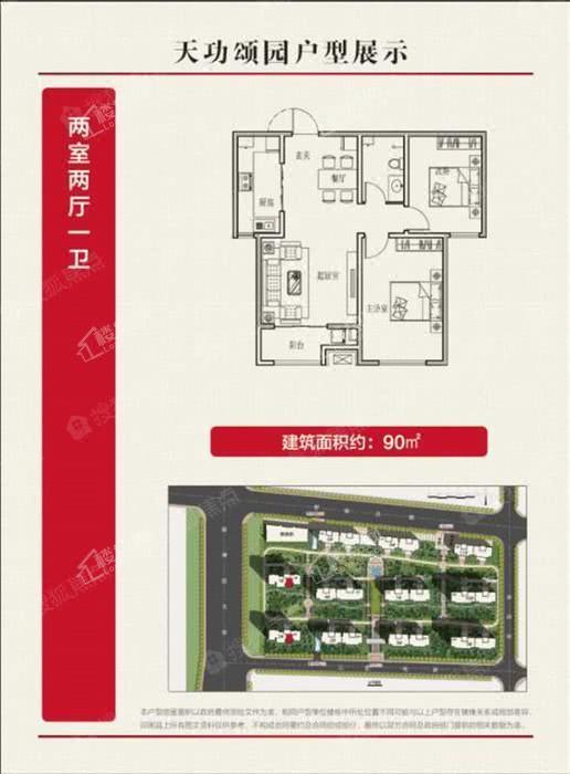 90平米-2室2厅1卫-90.0㎡