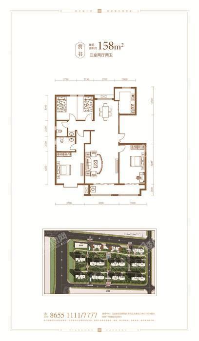 赏书3室2厅2卫-158.0㎡